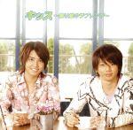 キッス~帰り道のラブソング~(初回生産限定盤)(DVD付)(特典DVD1枚付)(通常)(CDS)