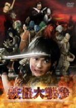 妖怪大戦争(通常)(DVD)