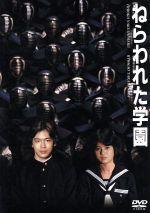 ねらわれた学園(通常)(DVD)