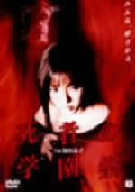 死者の学園祭(通常)(DVD)