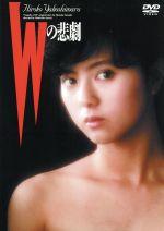 Wの悲劇(通常)(DVD)