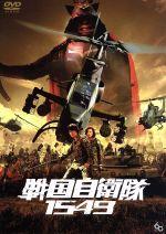 戦国自衛隊1549(通常)(DVD)