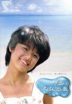 天国にいちばん近い島(通常)(DVD)
