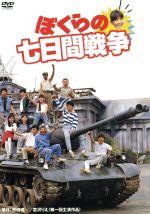 ぼくらの七日間戦争(通常)(DVD)