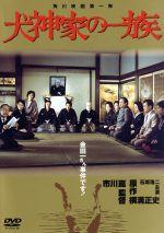 犬神家の一族(1976)(通常)(DVD)