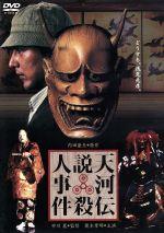 天河伝説殺人事件(通常)(DVD)
