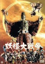 妖怪大戦争(1968)(通常)(DVD)