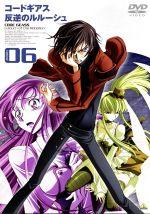 コードギアス 反逆のルルーシュ volume06(通常)(DVD)