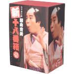 松竹新喜劇 藤山寛美 新・十八番箱 壱 DVD-BOX(通常)(DVD)