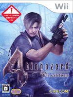 バイオハザード4 Wii edition(ゲーム)