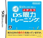 見る力を実践で鍛える DS眼力トレーニング(ゲーム)