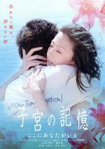 子宮の記憶/ここにあなたがいる(通常)(DVD)