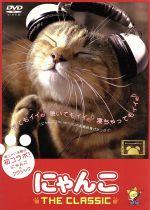 にゃんこ THE CLASSIC(通常)(DVD)