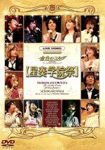 ライブビデオ ネオロマンス・フェスタ 金色のコルダ~Primopasso~星奏学院祭(通常)(DVD)