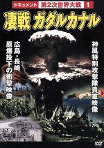 第2次世界大戦 1 凄戦 ガダルカナル(通常)(DVD)