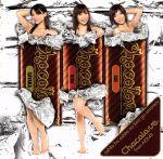 明日は明日の君が生まれる(Chocolove-mix)(DVD付)(通常)(CDS)