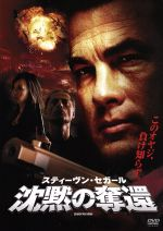 沈黙の奪還(通常)(DVD)
