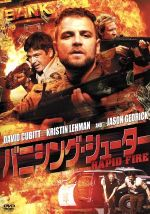 バニシング・シューター(通常)(DVD)