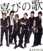 喜びの歌(初回限定盤)(DVD付)(DVD付)(通常)(CDS)