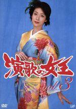 演歌の女王 Vol.3(通常)(DVD)