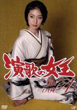 演歌の女王 Vol.4(通常)(DVD)