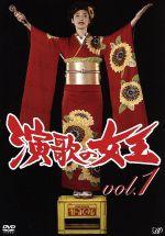 演歌の女王 Vol.1(通常)(DVD)