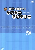 続・親子で学ぼう!サッカーアカデミー DVD-BOX(通常)(DVD)