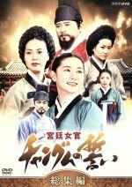 宮廷女官 チャングムの誓い 総集編(通常)(DVD)
