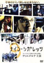 ナイン・シガレッツ(通常)(DVD)