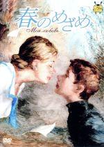 春のめざめ(通常)(DVD)