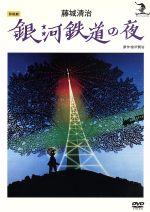 藤城清治 銀河鉄道の夜(通常)(DVD)