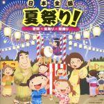 日本全国 夏祭り!~音頭 盆踊り 総踊り~(通常)(CDA)