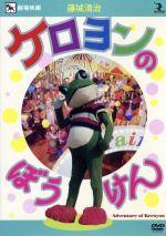 藤城清治 ケロヨンのぼうけん(通常)(DVD)