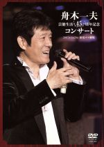 舟木一夫 芸能生活45周年記念コンサート 2007.1.20 新宿コマ劇場(通常)(DVD)