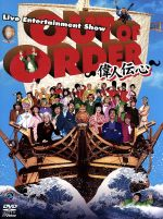 OUT OF ORDER ?偉人伝心?(通常)(DVD)