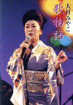 歌物語(通常)(DVD)