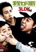 笑魂シリーズ::3LDK(通常)(DVD)