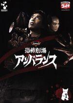 恐怖劇場アンバランス VOL.1(通常)(DVD)