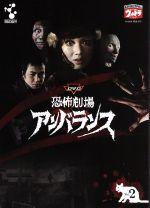 恐怖劇場アンバランス VOL.2(通常)(DVD)