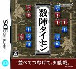 数陣タイセン(ゲーム)