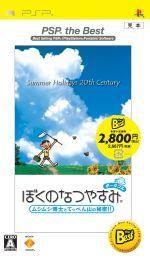 ぼくのなつやすみポータブル ムシムシ博士とてっぺん山の秘密!! PSP THE BEST(ゲーム)