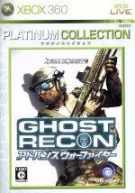 ゴーストリコン アドバンスウォーファイター トム・クランシーシリーズ Xbox360プラチナコレクション(ゲーム)