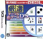 Wi-Fi対応 厳選 テーブルゲームDS(ゲーム)