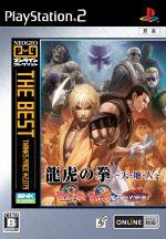 龍虎の拳 天・地・人 NEOGOオンラインコレクション THE BEST(ゲーム)