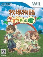 牧場物語 やすらぎの樹(ゲーム)