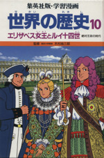 世界の歴史 絶対王政の時代 エリザベス女王とルイ14世(集英社版・学習漫画)(10)(児童書)