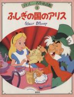 ふしぎの国のアリス(ディズニー名作童話館1)(児童書)