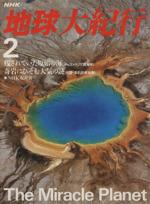 NHK 地球大紀行 残されていた原始の海(オーストラリア西海岸)(2)(単行本)