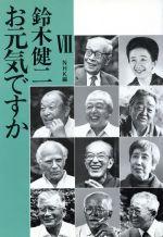 鈴木健二 お元気ですか(7)(単行本)