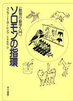 ソロモンの指環 動物行動学入門(単行本)